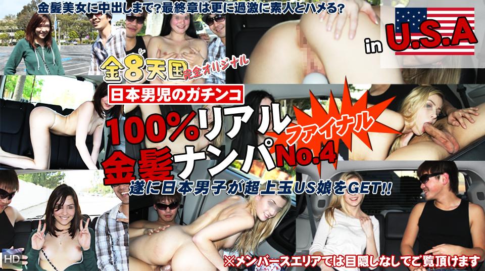 Kin8tengoku (金8天国)606-日本男児ガチンコ100%リアル金髪ナンパNo.4 遂に日本男児が超上玉US娘を GET!!
