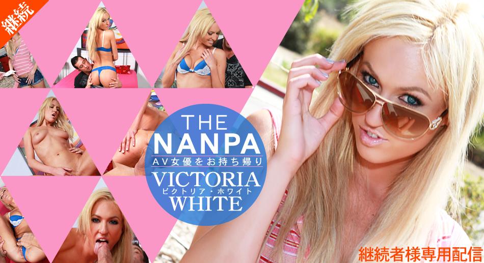 金8天国 1067 継続者専用配信- THE NANPA 偽のフライヤーに興味を持ったAV女優をお持ち帰り -KWFE美脚- / ビクトリア ホワイト