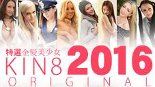 日本男児のテクニックで乱れていく可愛い女の子が大集結!金8オリジナル作品厳選総集編 VOL2