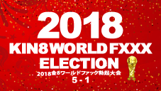 2018 KIN8 WORLD FXXX ELECTION 5th-1st VIP priority delivery